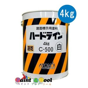 ハードライン C-500 黄 4kg  【アトミクス株式会社】|paintandtool