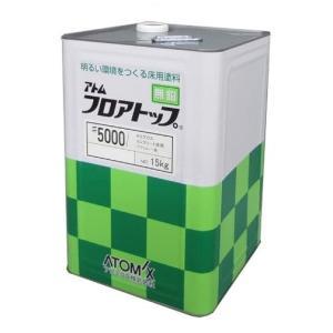 床用防塵塗料  フロアトップ♯5000 15kg 各色【アトミクス株式会社】|paintandtool