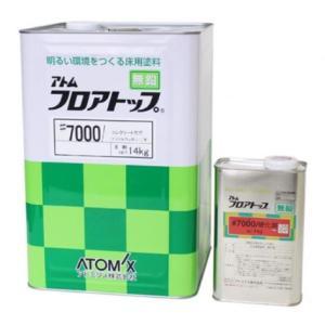 コンクリート床用 フロアトップ♯7000 15kgセット(主剤14kg、硬化剤1kg)各色【アトミクス株式会社】|paintandtool