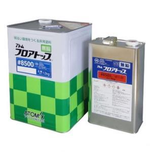 高級床用 フロアトップ#8500  16kgセット(主剤14kg、硬化剤2kg)各色【アトミクス株式会社】|paintandtool