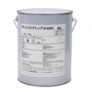 床用防塵塗料 フロアトップ♯5000 3.5kg 各色【アトミクス株式会社】|paintandtool