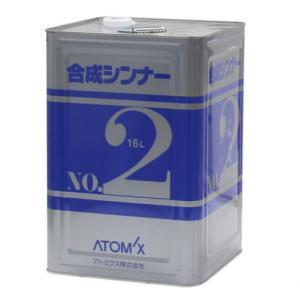 アトム 合成シンナーNo.2 16L 【アトミクス株式会社】|paintandtool