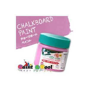 チョークボードペイント 170ml ピンク (ポリ缶) 【ターナー色彩】|paintandtool