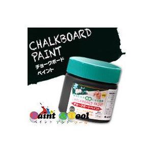 チョークボードペイント 170ml 黒 (ポリ缶) 【ターナー色彩】|paintandtool