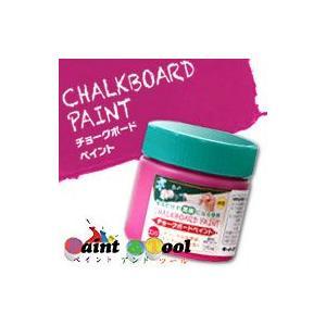 チョークボードペイント 170ml エンジ (ポリ缶) 【ターナー色彩】|paintandtool