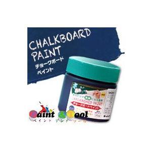 チョークボードペイント 170ml 紺 (ポリ缶) 【ターナー色彩】|paintandtool