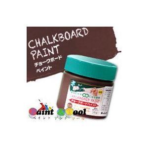 チョークボードペイント 170ml 茶 (ポリ缶) 【ターナー色彩】|paintandtool