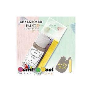 ミニチョークボードペイント 30ml ベージュグレイ  【ターナー色彩】|paintandtool