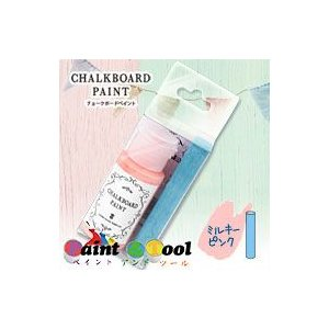 ミニチョークボードペイント 30ml ミルキーピンク  【ターナー色彩】|paintandtool