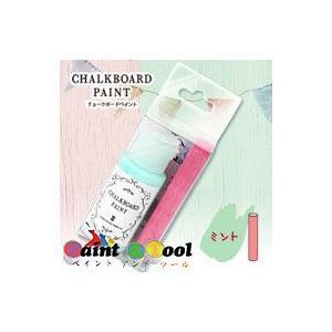 ミニチョークボードペイント 30ml ミント  【ターナー色彩】|paintandtool