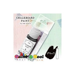 ミニチョークボードペイント 30ml ブラック  【ターナー色彩】|paintandtool