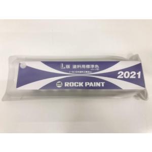 日塗工色見本帳 2020年L版624色 日本の塗料の色指定に必須の見本帳。【日本塗料工業会】|paintandtool