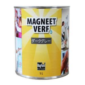 マグネットペイント 1L(MAGNEET VERF)【マグペ...