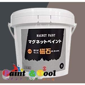 マグネットペイント MAGNRT PAINT 1.5L 【タ...