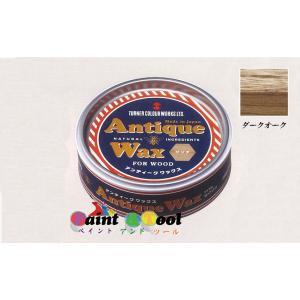 アンティーク ワックス Antique Wax 120g ダークオーク 【ターナー色彩】※ご注文後の在庫確認 paintandtool