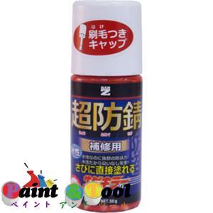 サビキラーカラー 物置標準色(ミストグレー) 50g【BAN-ZI】 日塗工色番号相当:N-70|paintandtool