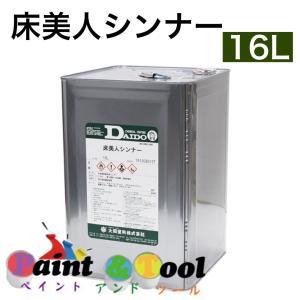 床美人シンナー 16L【大同塗料株式会社】|paintandtool