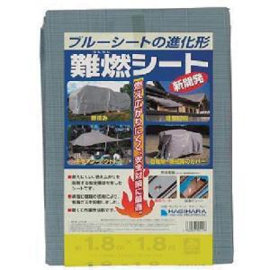 萩原 難燃シートグレー 1.8m×1.8m(NNS1818) paintandtool