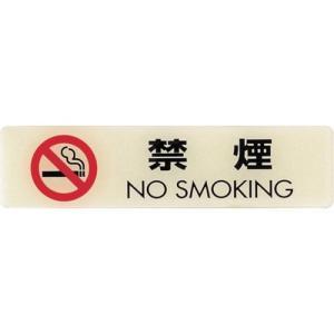 光 ルミノーバ蓄光サイン禁煙マーク付(禁煙)(LU1651)