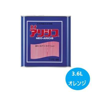 ネオアリシス 3.6L オレンジ【ケミプロ化成】|paintandtool