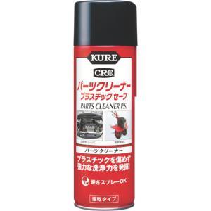 KURE パーツクリーナー プラスチックセーフ(NO3021)