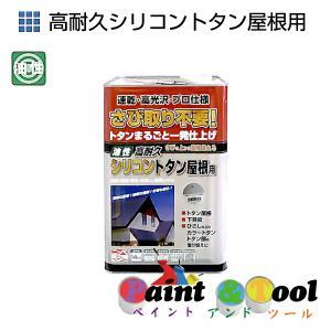 ニッペホームプロダクツ 高耐久シリコントタン屋根用 7kg 各色 特殊シリコンアクリル樹脂塗料・つやあり 【ニッペホームプロダクツ】|paintandtool