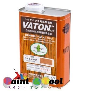 VATON FX バトン #517 オーク 0.7L【大谷塗料株式会社】 paintandtool