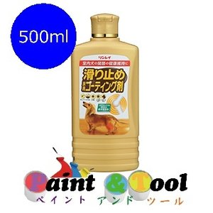 滑り止め 床用コーティング剤 500ml 1箱(12本)【リンレイ】|paintandtool