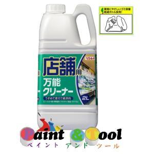 店舗用万能クリーナー 2L 1箱(6本)【リンレイ】|paintandtool