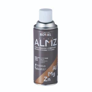 ALMZアルムズ(エアゾール) 420ml 亜鉛含有86% 【ローバル】|paintandtool