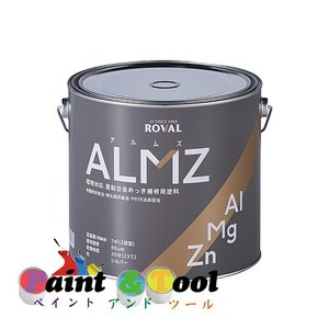 ALMZアルムズ 3.5kg 亜鉛含有86% 【ローバル】|paintandtool