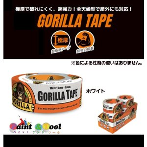 GORILLA (強力補修テープ) ゴリラテープ ホワイト 幅48mm×長さ9.1m×厚さ0.43mm 1箱(24巻)【KURE】|paintandtool
