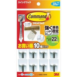 3M コマンドフックお買い得パック スイングフック10個・タブS22枚入り(CM2010HN)