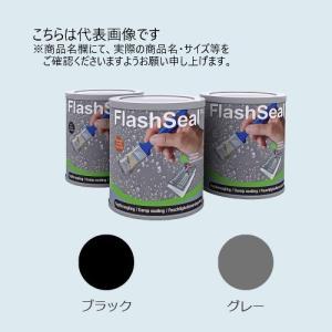 万能防水補修塗料 フラッシュシール FlashSeal グレー 750ml【タイセイ】*代引き不可|paintandtool