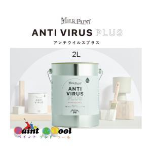 ミルクペイント 室内かべ用 アンチウイルスプラス 2L 613ガーネットレッド【ターナー色彩】|paintandtool