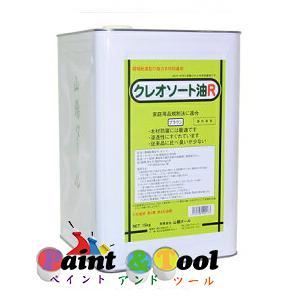クレオソート油R 15KG 油性強力木材防腐剤【山陽タール】|paintandtool
