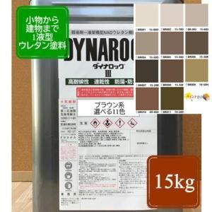 ウレタン塗料【15kg】ブラウン 茶色 DIY 建物 木 鉄 塗装 ペンキ 日塗工