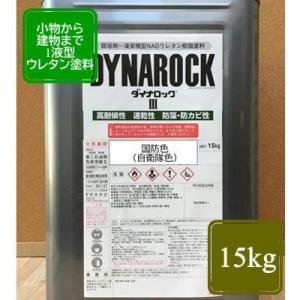 国防色(自衛隊色)【15kg】ペンキ 1液ウレタン塗料 DIY 建物 木 鉄 塗装