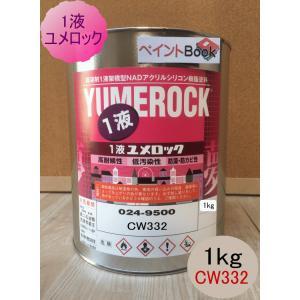 一液ユメロック CW332【1kg】ロックペイント 弱溶剤1液架橋型 NADアクリルシリコン樹脂塗料...