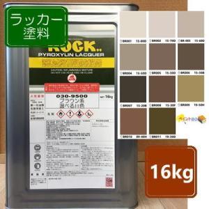 ラッカー塗料【16kg】ブラウン 茶色 工業 DIY 木 鉄 塗装 日塗工