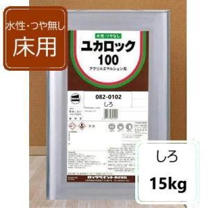 水性つやなし床用 しろ 20kg ユカロック100番級 082-0102 ロックペイント床用塗料