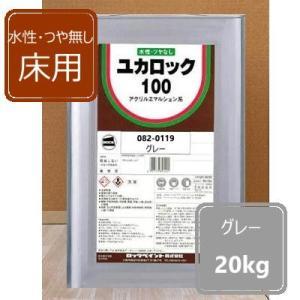 水性つやなし床用 グレー 20kg ユカロック100番級 082-0119 ロックペイント 床用塗料