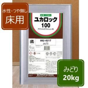水性つやなし床用 みどり 20kg ユカロック100番級 082-0217 ロックペイント 床用塗料