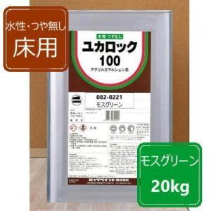 水性つやなし床用 モスグリーン 20kg ユカロック100番級 082-0221 ロックペイント 床...