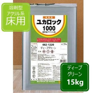 ディープグリーン 15kg ユカロック1000番級 082-1220 ロックペイント 床用塗料