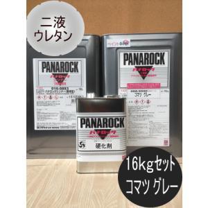 二液ウレタン コマツ ブラックグレー (コマツグレー)16kセット   ※必ず専用の硬化剤、シンナー...