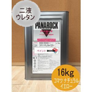 パナロック 2液アクリルウレタン10:1型 コマツナチュラルイエロー 16kg  ※必ず専用の硬化剤...