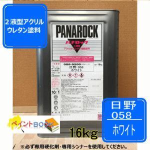 【日野 058】ホワイト パナロック 2液型ウレタン塗料 自動車 ロックペイント HINO