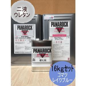 パナロック 2液アクリルウレタン10:1型 コマツ レイクブルー(コマツブルー) 16kg硬化剤シン...