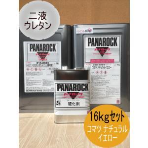パナロック 2液アクリルウレタン10:1型 コマツナチュラルイエロー 16kg硬化剤シンナーセット ...